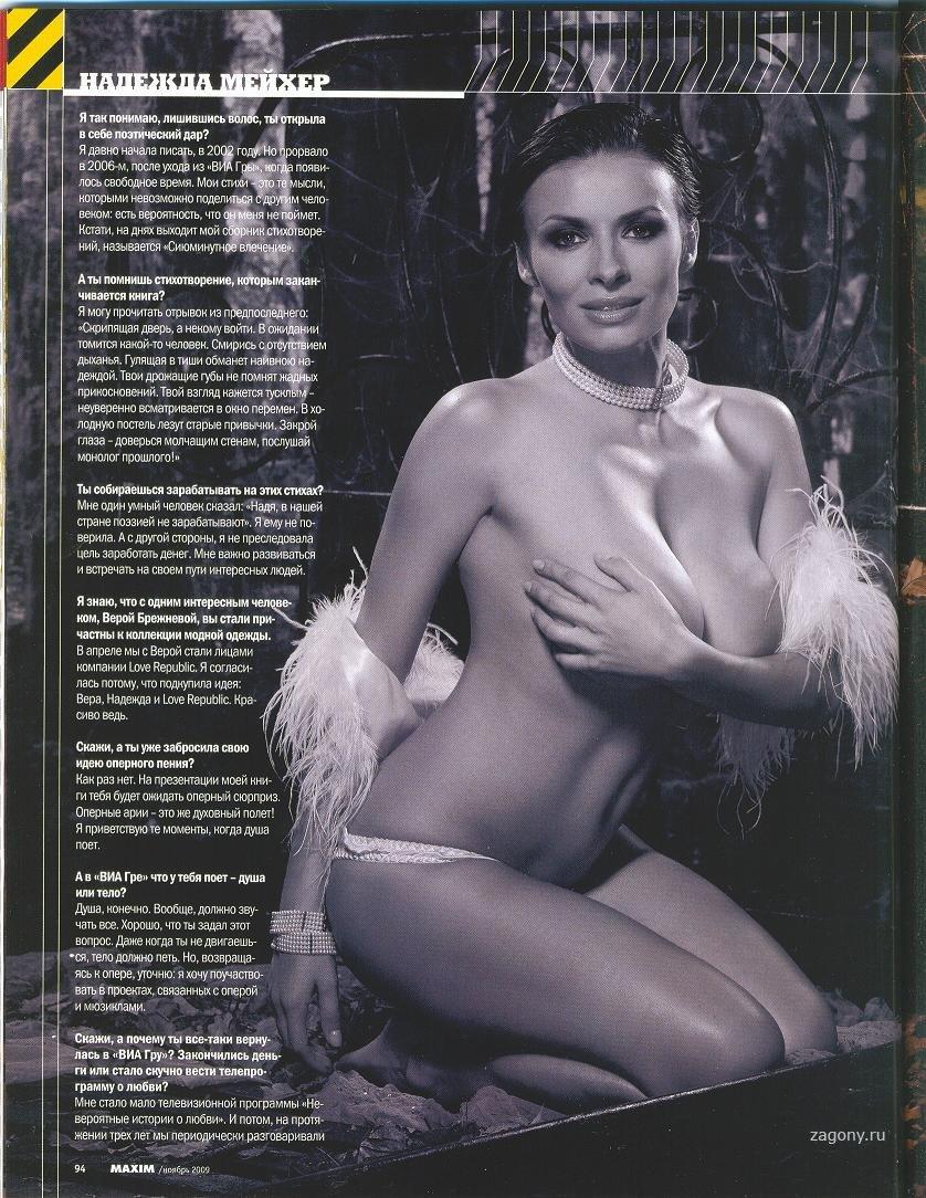фото голая грудь максим-цб2