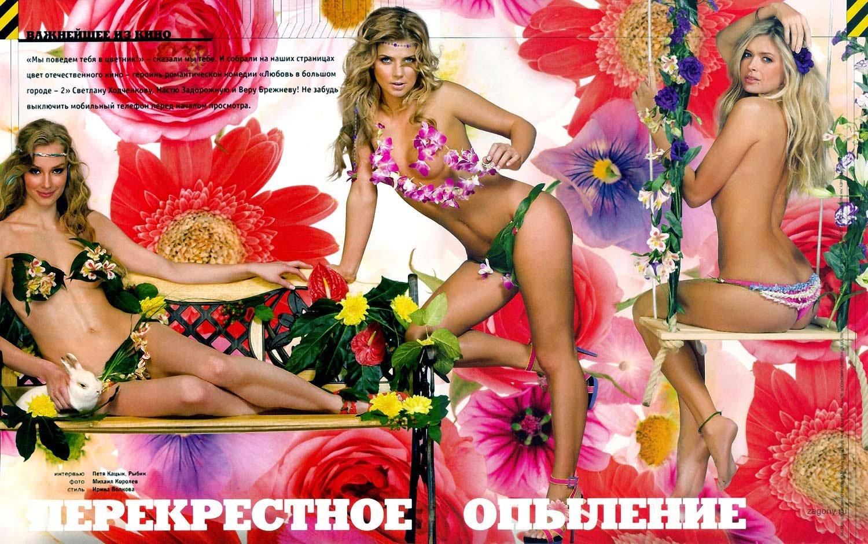 фото журнал плейбой настя задорожная