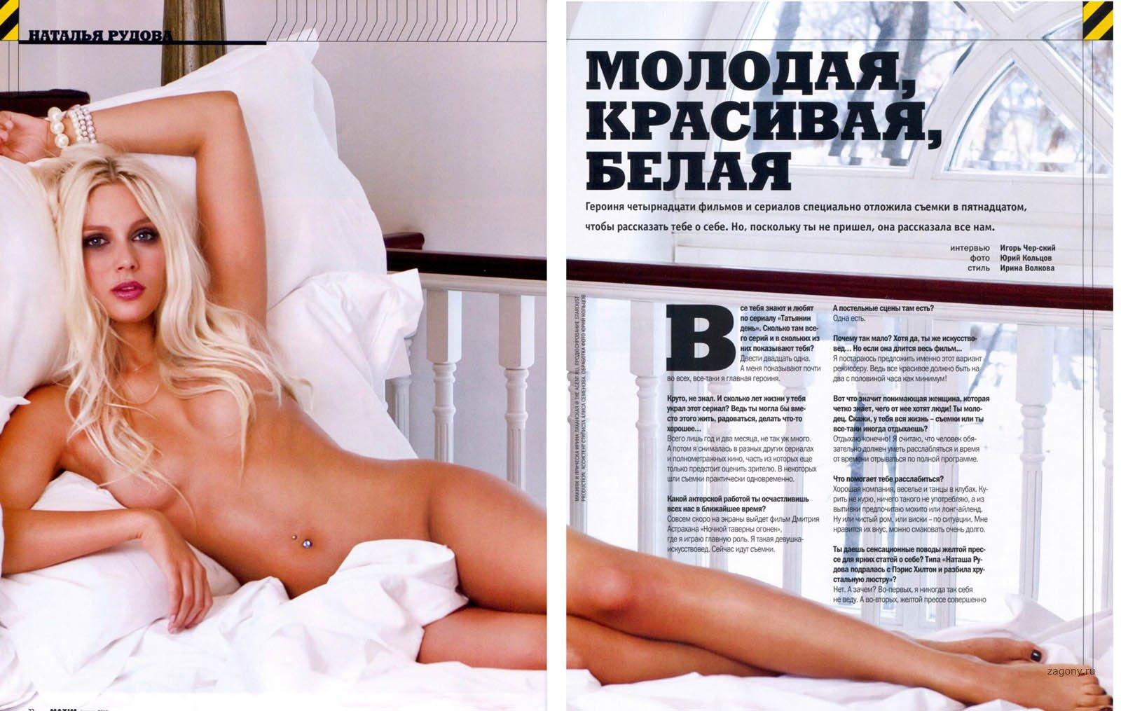 Голая Наталья Рудова 24 фото