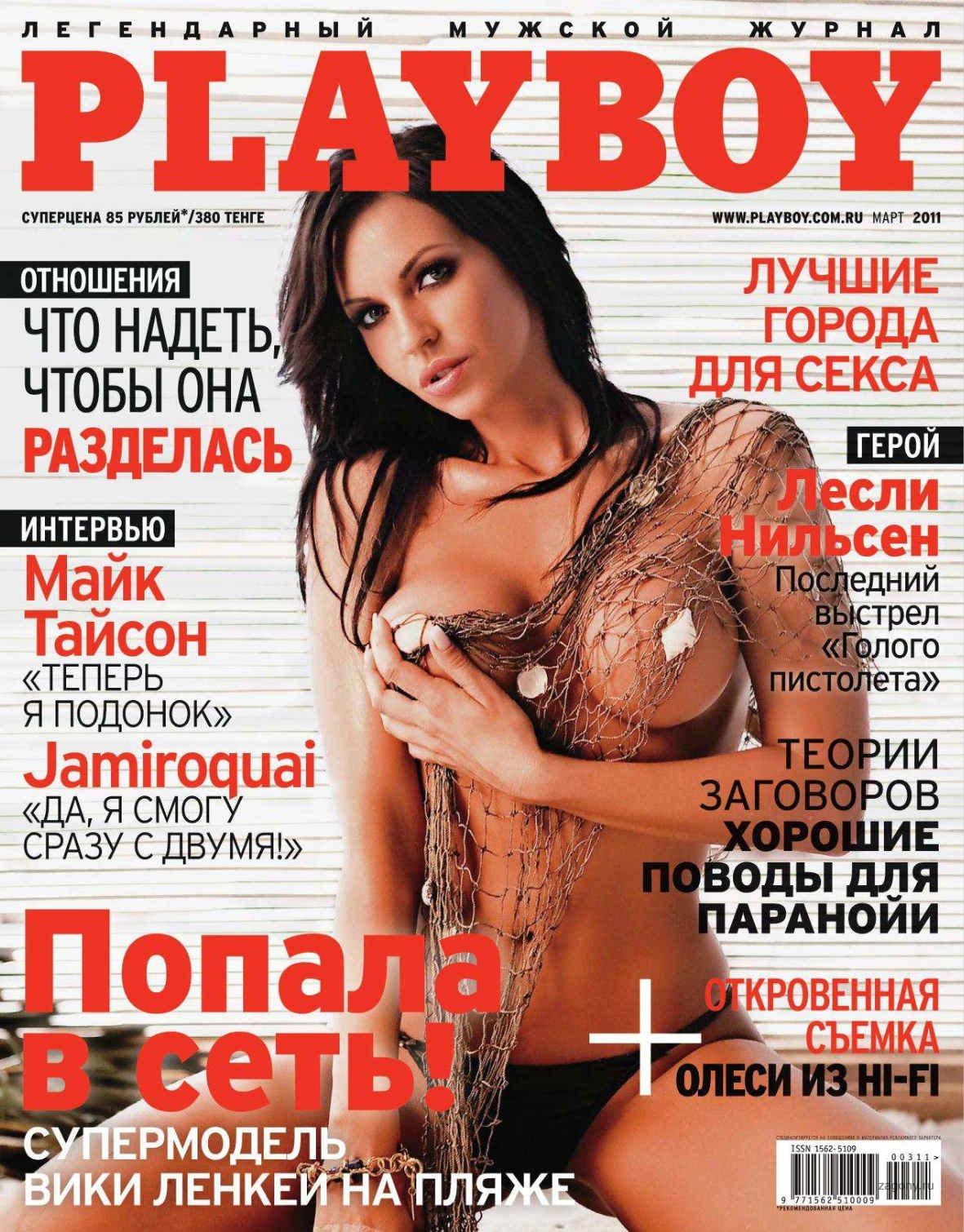 Смотреть журналы playboy 22 фотография