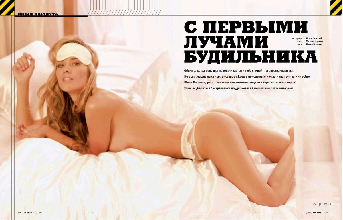 yuliya-parshuta-erotika