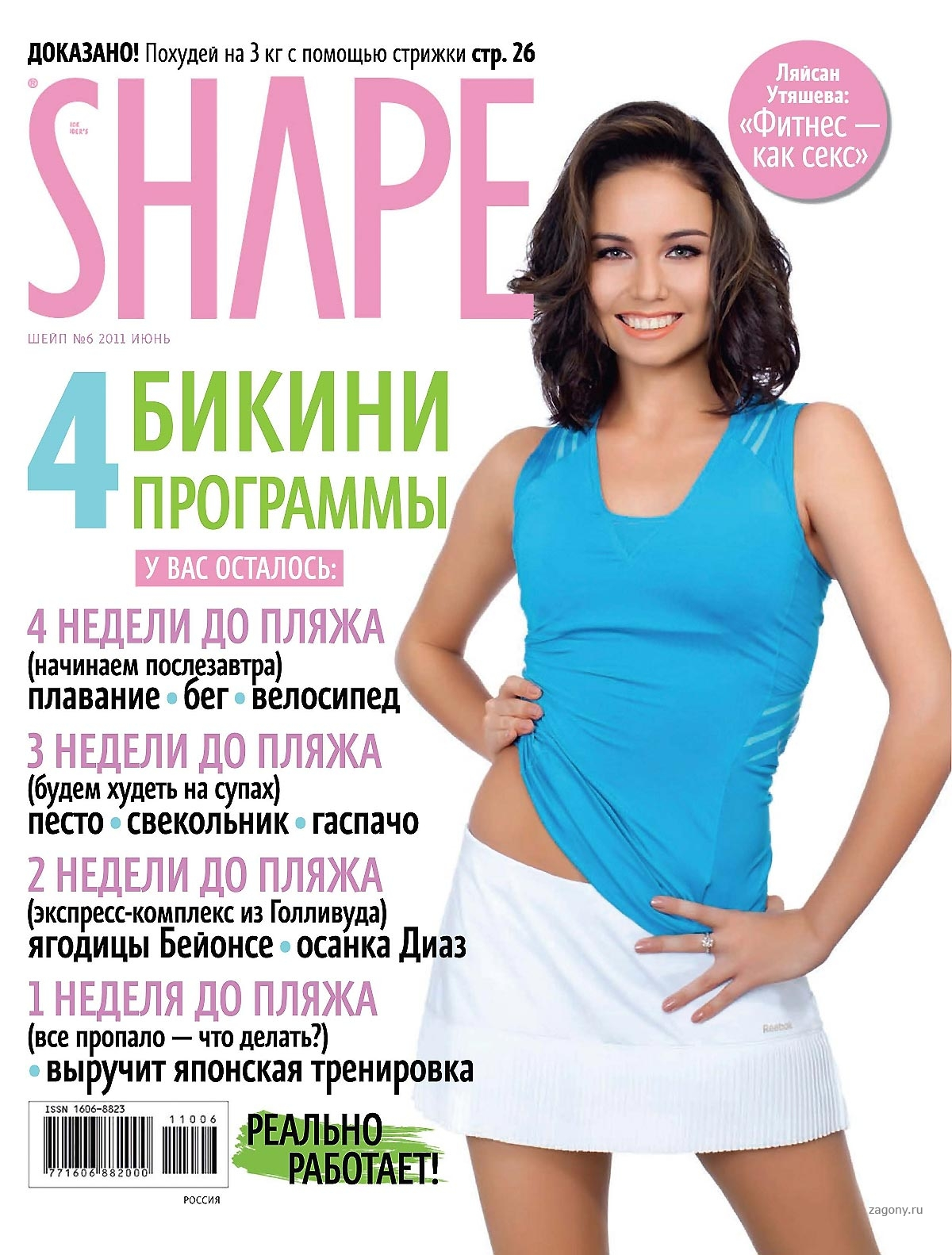 журнал shape декабрь 2011