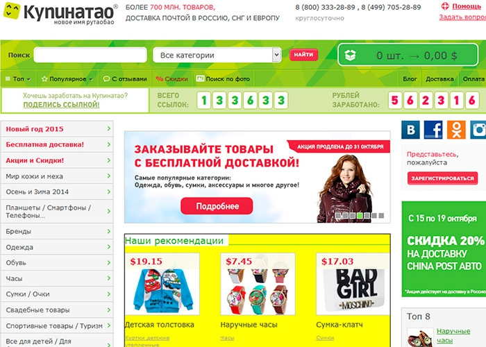 Подделки из Китая интернет магазин