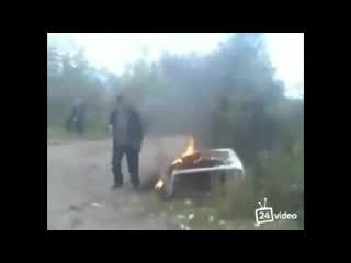 Спалил