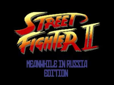 Street fighter по-русски (4.854 MB)
