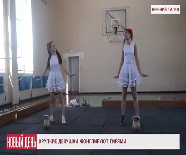 Девушки из Нижнего Тагила жонглируют гирями (4.557 MB)