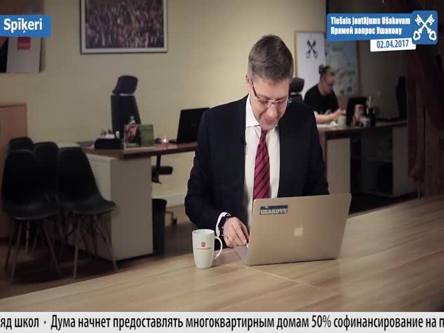Кот помешал выступлению мэра Риги Нила Ушакова