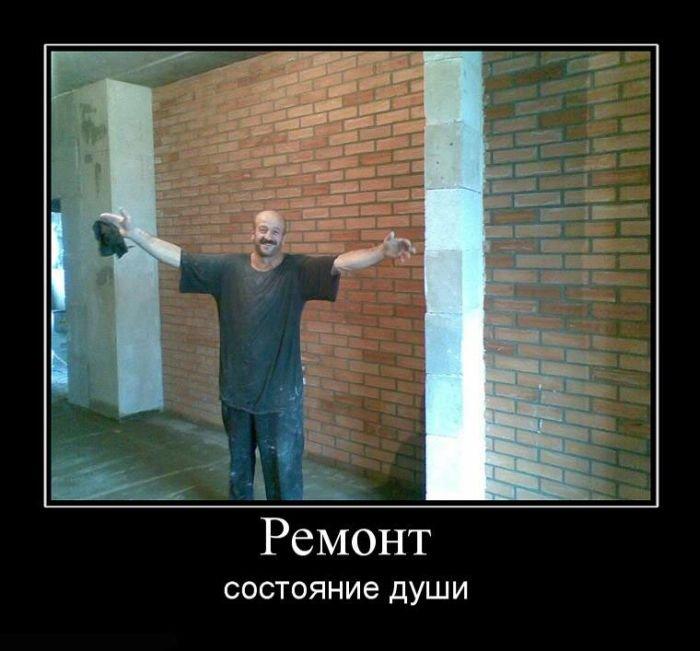 Приколы про ремонт в квартире фото