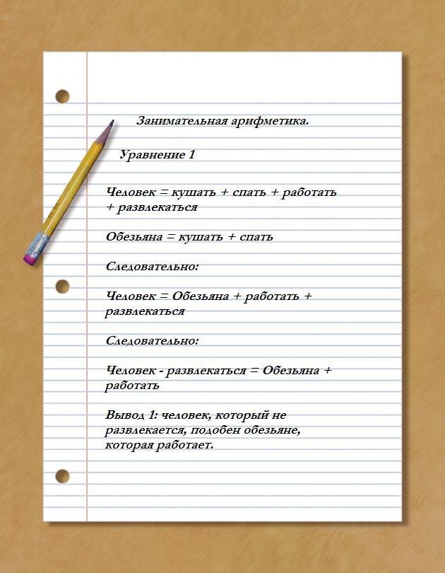 Загонная арифметика (3 фото)