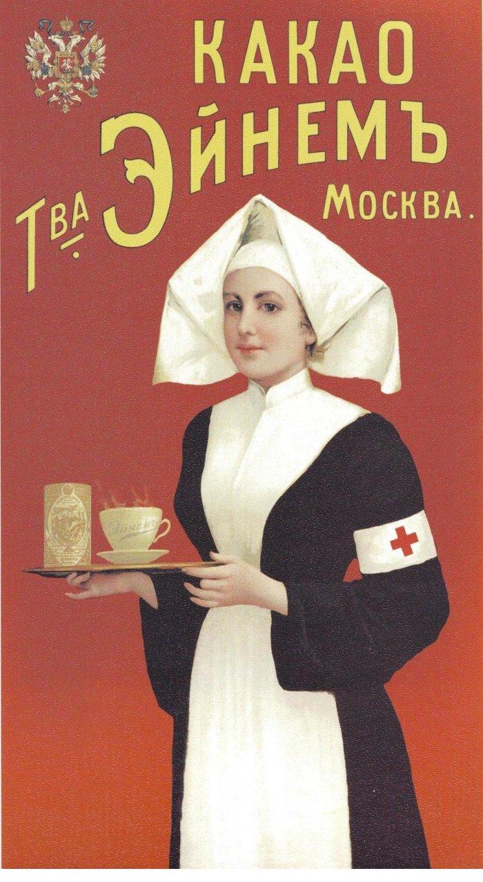 Рекламные плакаты времен царской России (20 фото)