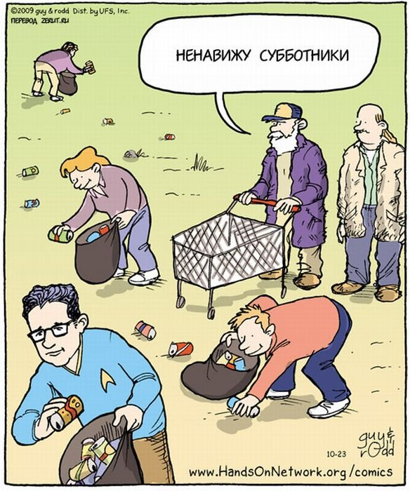 Загонные комиксы (90 фото)