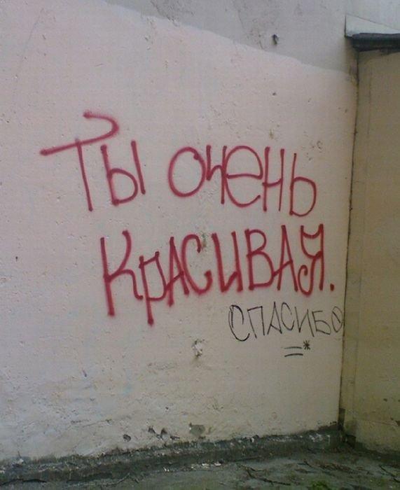 Надписи на стенах хуй