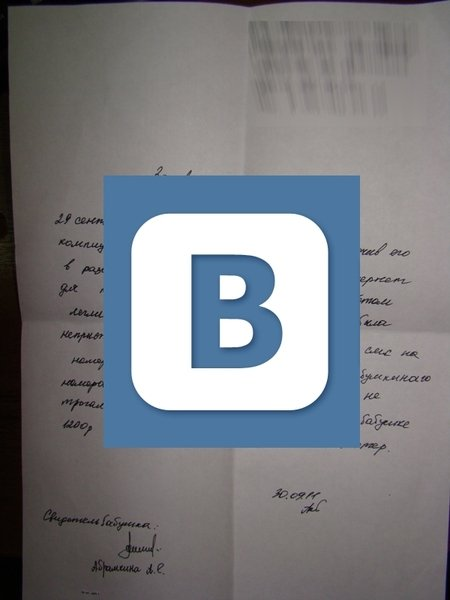 Все из-за Вконтакта (3 фото)