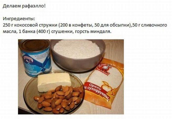 Как самому сделать конфеты Рафаэлло (5 фото)