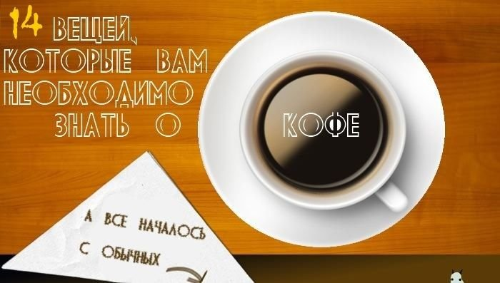 Про кофе (11 фото)