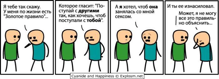 Комиксы и карикатуры (42 фото)