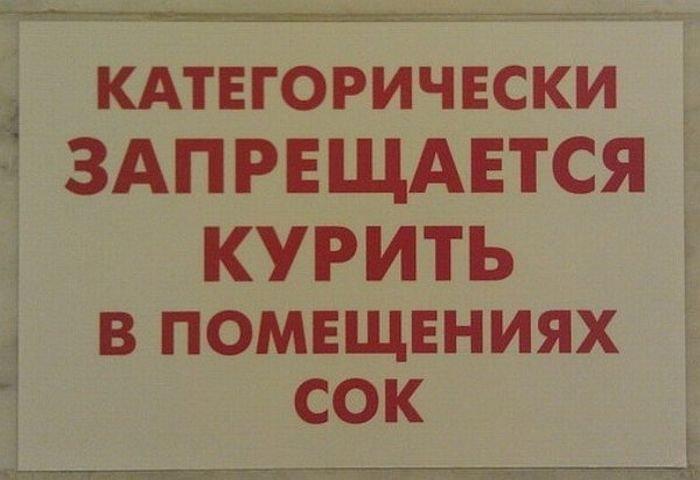 Загонные объявления и надписи (44 фото)