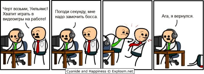 Загонные комиксы (31 фото)