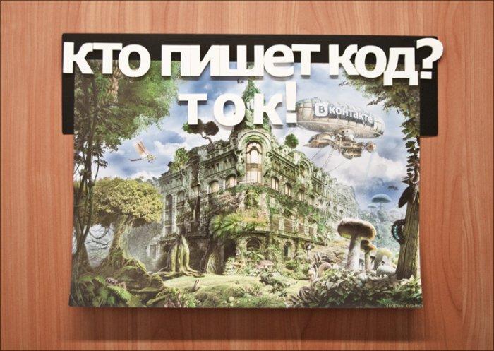 Офис Вконтакте в Санкт-Петербурге (41 фото)