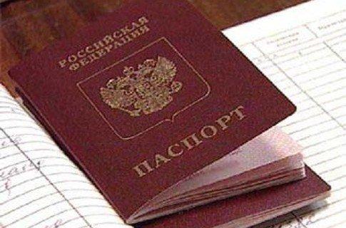Новый российский паспорт (2 фото)
