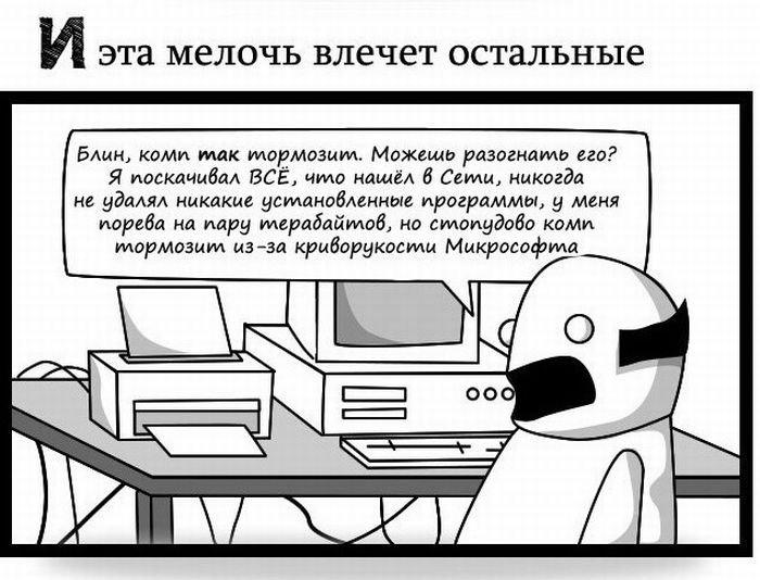 Почему никому нельзя рассказывать, что вы разбираетесь в компьютерах (11 фото)