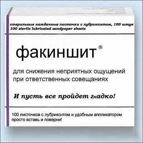 Новые лекарства (30 фото)