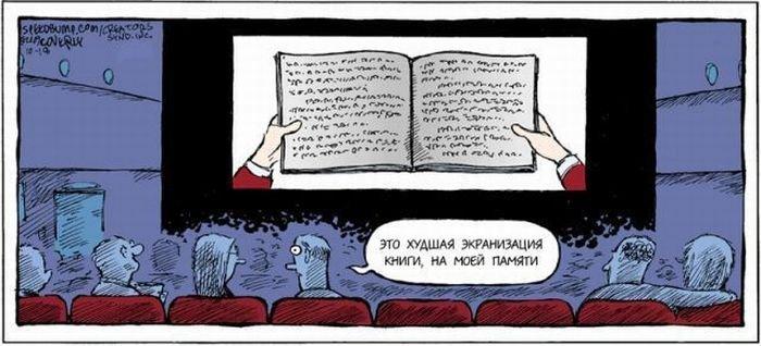 Загонные комиксы (46 фото)
