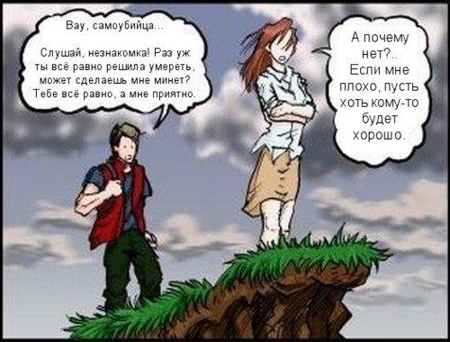 Загонный комикс (2 фото)