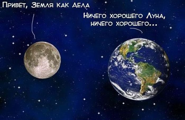 Земля и луна (12 фото)