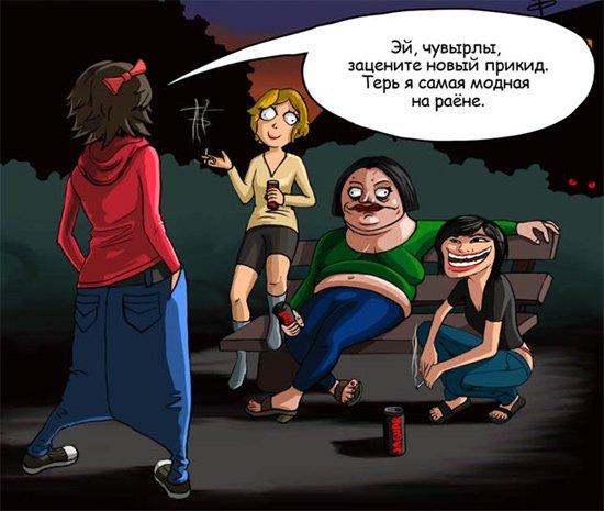 Комикс про штаны (4 фото)