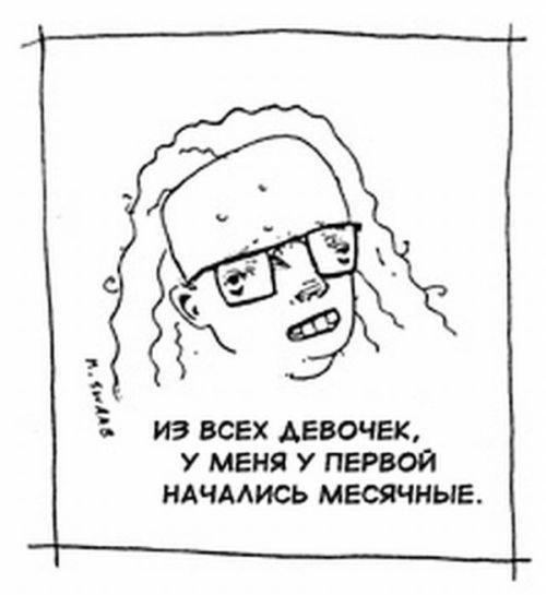 Странные комиксы (23 фото)