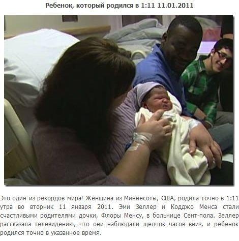 Необычные рождения детей (8 фото)