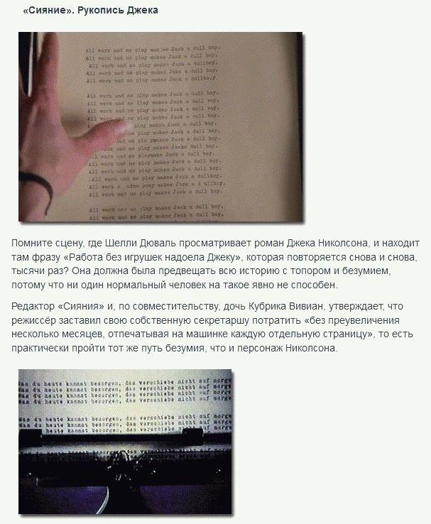 Детали в кинематографе (30 фото)
