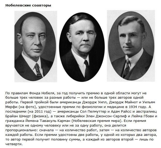 Факты о Нобелевской премии (10 фото)