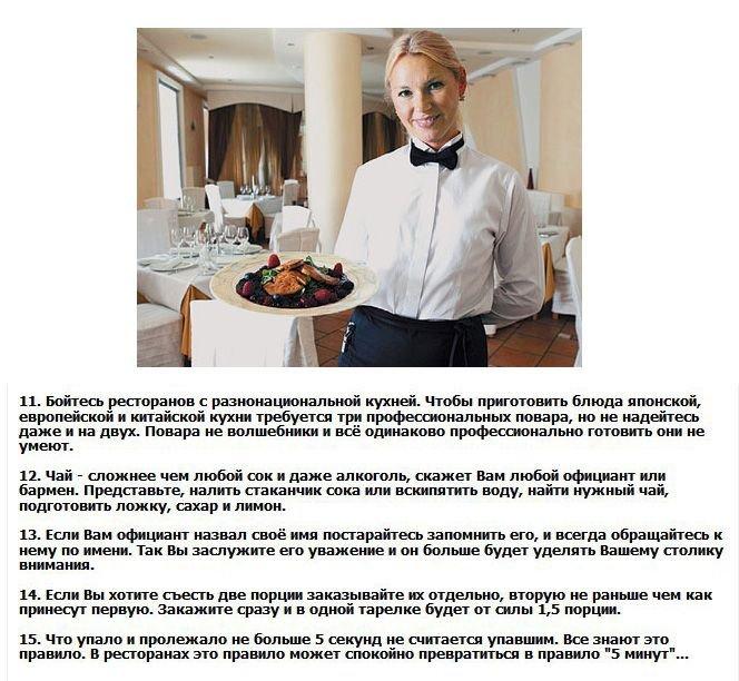 Факты о ресторанах (3 фото)
