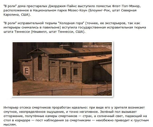 Факты о фильме Зеленая миля (23 фото)