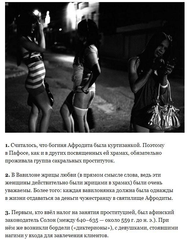 Факты о проституции прошлого (3 фото)