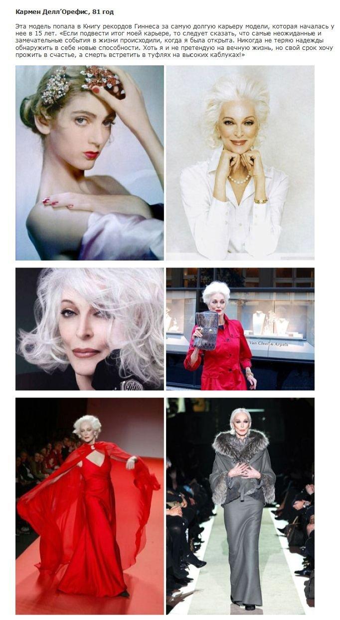 Пожилые модели (7 фото)