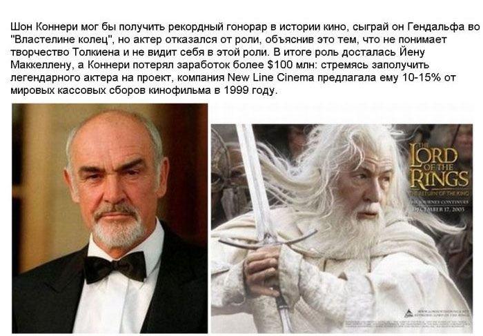 Актеры, отказавшиеся от известных ролей (23 фото)