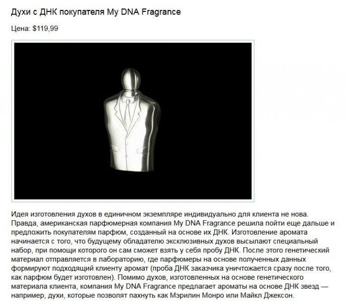Самые странные духи в мире (10 фото)