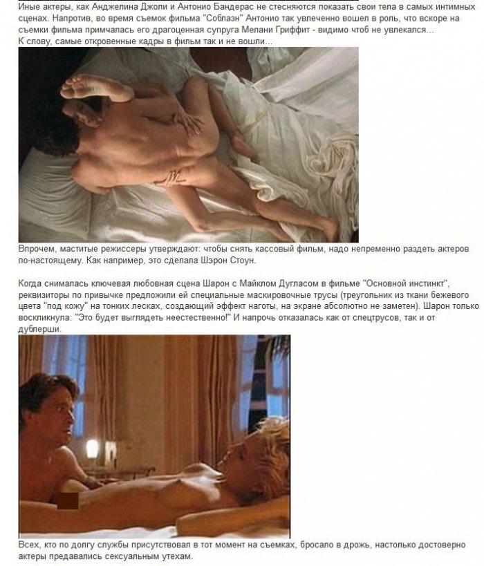 Как снимают постельные сцены в кино (14 фото)