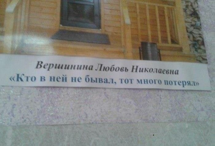 Загонные объявления и надписи (40 фото)