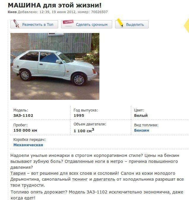 Креативное объявление о продаже авто (2 фото)