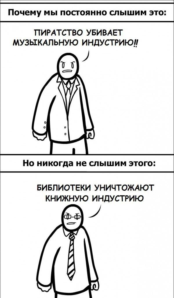 Загонные комиксы (25 фото)