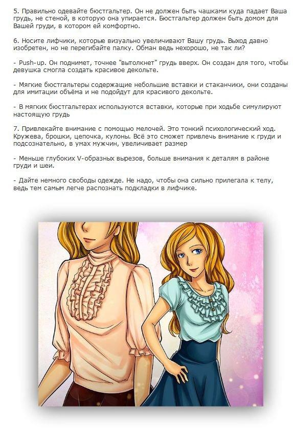 Как увеличить грудь (5 фото)
