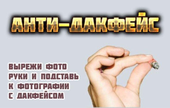 Анти-дакфейс (2 фото)