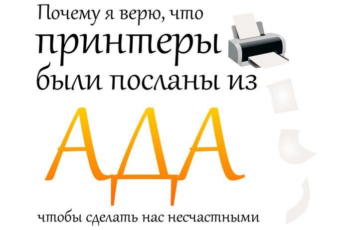 Про принтеры (2 фото)