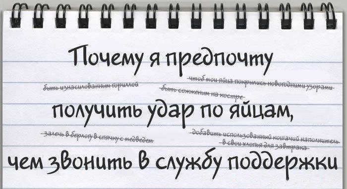 Про техподдержку (8 фото)