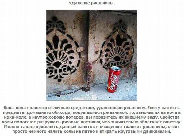 Незаменимая Кока-Кола (10 фото)
