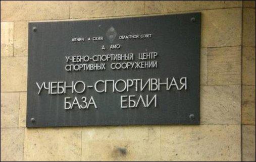 Измененные надписи (26 фото)